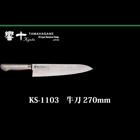 Brieto 響十 KS-1103 牛刀 270mm 片岡製作所 日本製 ブライト 包丁