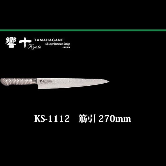 Brieto 響十 KS-1112 筋引 270mm 片岡製作所 日本製 ブライト 包丁