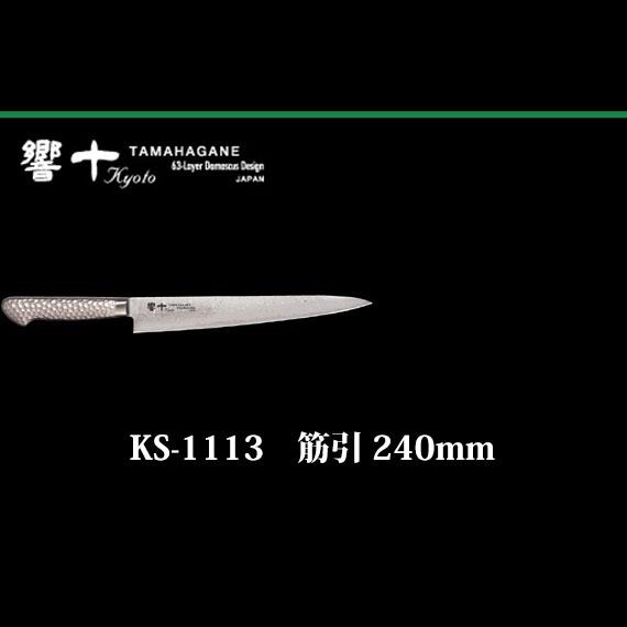 Brieto 響十 KS-1113 筋引 240mm 片岡製作所 日本製 ブライト 包丁