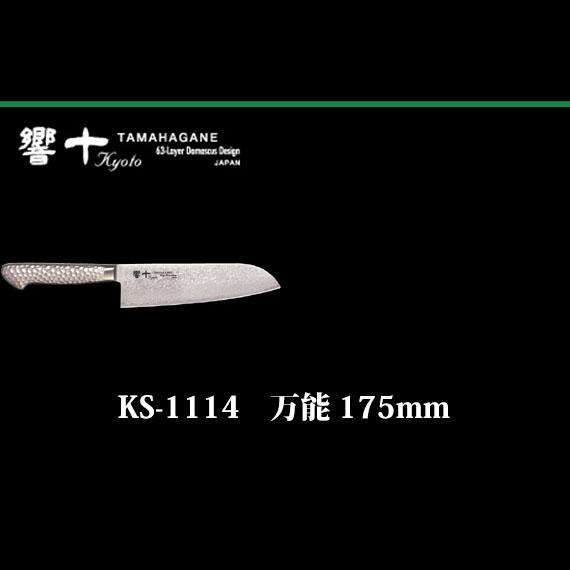 Brieto 響十 KS-1114 万能 175mm 片岡製作所 日本製 ブライト 包丁