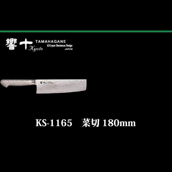 Brieto 響十 KS-1165 菜切 180mm 片岡製作所 日本製 ブライト 包丁