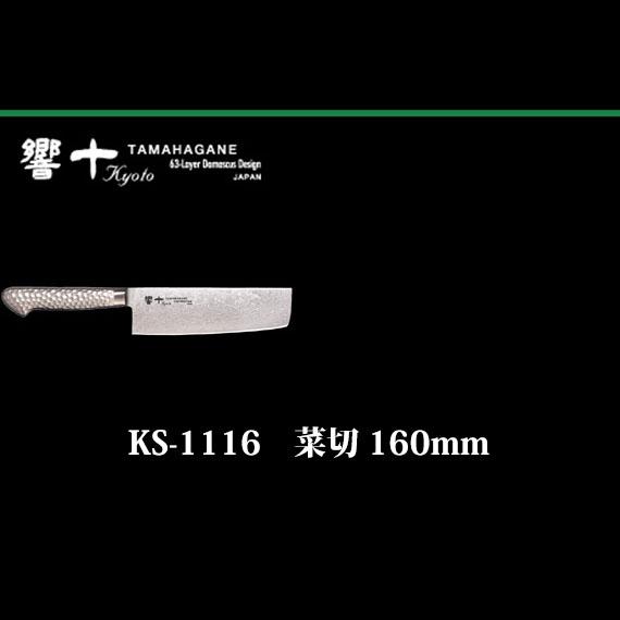 Brieto 響十 KS-1116 菜切 160mm 片岡製作所 日本製 ブライト 包丁