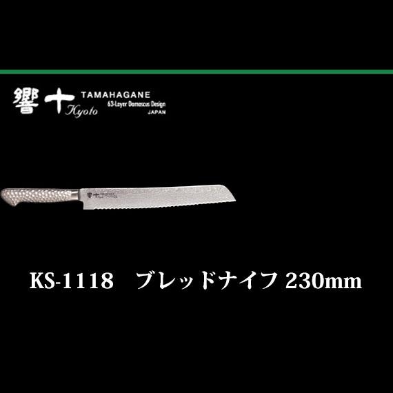 Brieto 響十 KS-1118 ブレッドナイフ 230mm 片岡製作所 日本製 ブライト 包丁