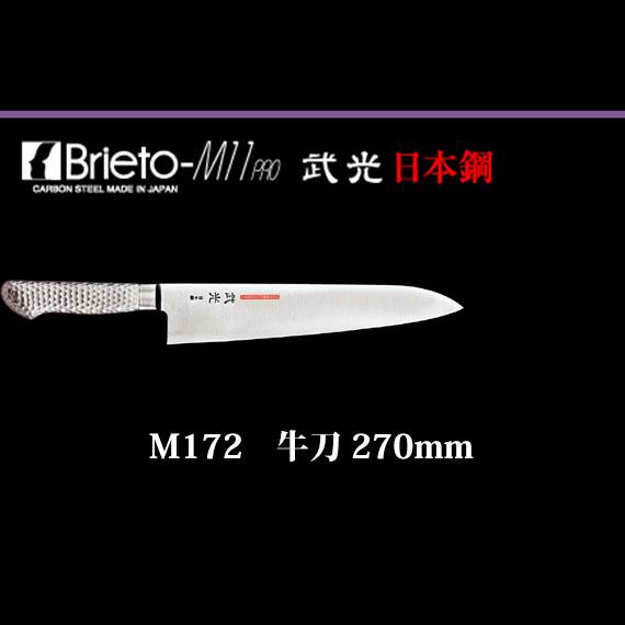 Brieto 武光 日本鋼 M11pro M172 Brieto 武光 牛刀 M11pro 270mm 片岡製作所 日本製 ブライト 包丁, 吸入器コムネブライザ各種取扱:705c9883 --- sunward.msk.ru