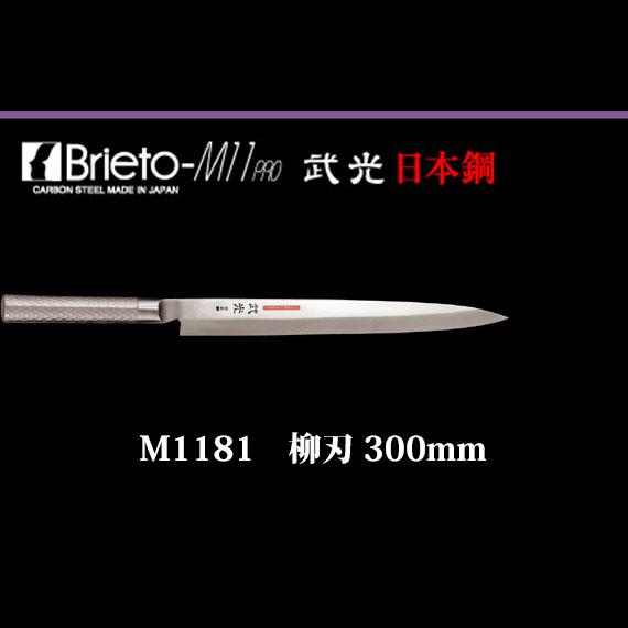 Brieto 武光 日本鋼 M11pro M1181 柳刃 300mm 片岡製作所 日本製 ブライト 包丁
