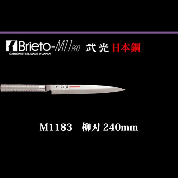 Brieto 武光 日本鋼 M11pro M1183 柳刃 240mm 片岡製作所 日本製 ブライト 包丁