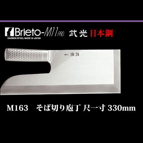 Brieto 武光 日本鋼 M11pro M163 そば切り庖丁 尺一寸 330mm 片岡製作所 日本製 ブライト 包丁