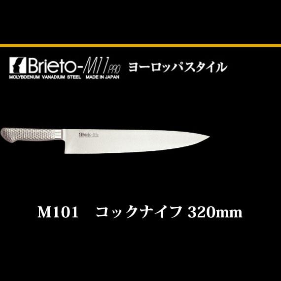 Brieto ヨーロッパスタイル M11pro M101 コックナイフ 320mm 片岡製作所 日本製 ブライト 包丁
