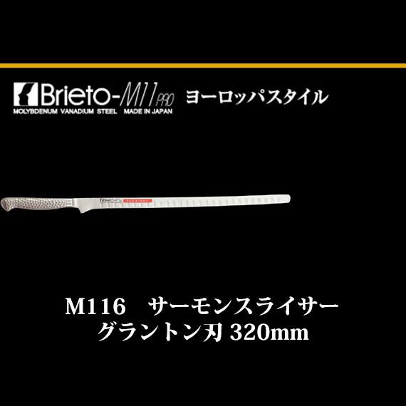 Brieto ヨーロッパスタイル M11pro M116 サーモンスライサー グラントン刃 320mm 片岡製作所 日本製 ブライト 包丁
