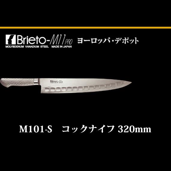 Brieto ヨーロッパ デポット M11pro M101-S コックナイフ 320mm 片岡製作所 日本製 ブライト 包丁