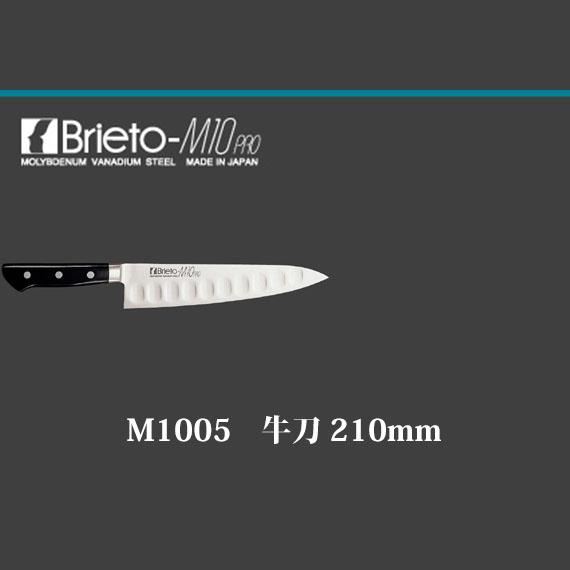 Brieto M10pro M1005 牛刀 210mm 片岡製作所 日本製 ブライト 包丁