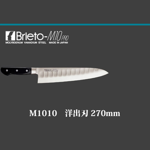 Brieto M10pro M1010 洋出刃 270mm 片岡製作所 日本製 ブライト 包丁