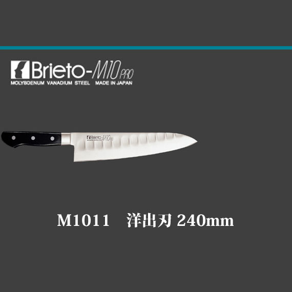 Brieto M10pro M1011 洋出刃 240mm 片岡製作所 日本製 ブライト 包丁