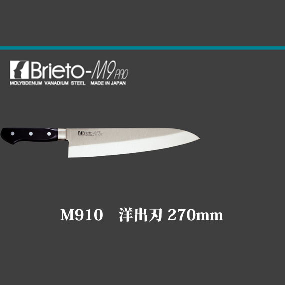 Brieto M9pro M910 洋出刃 270mm 片岡製作所 日本製 ブライト 包丁
