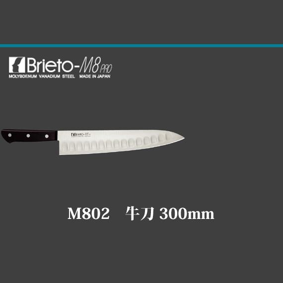 Brieto M8pro M802 牛刀 300mm 片岡製作所 日本製 ブライト 包丁