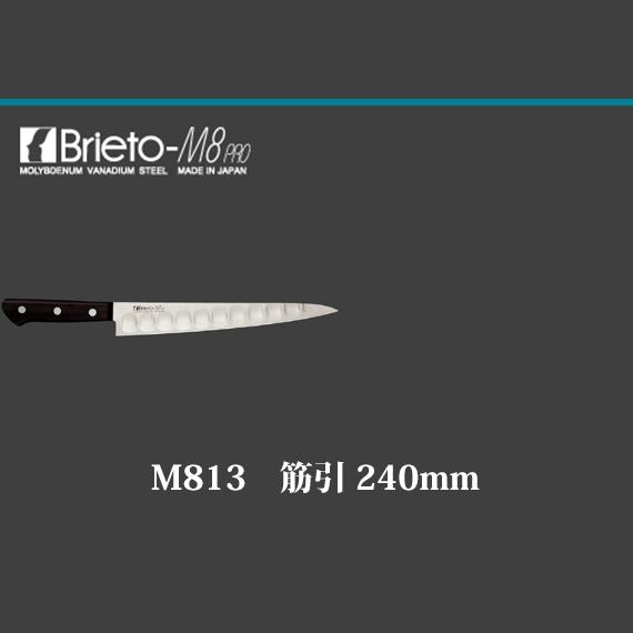 Brieto M8pro M813 筋引 240mm 片岡製作所 日本製 ブライト 包丁