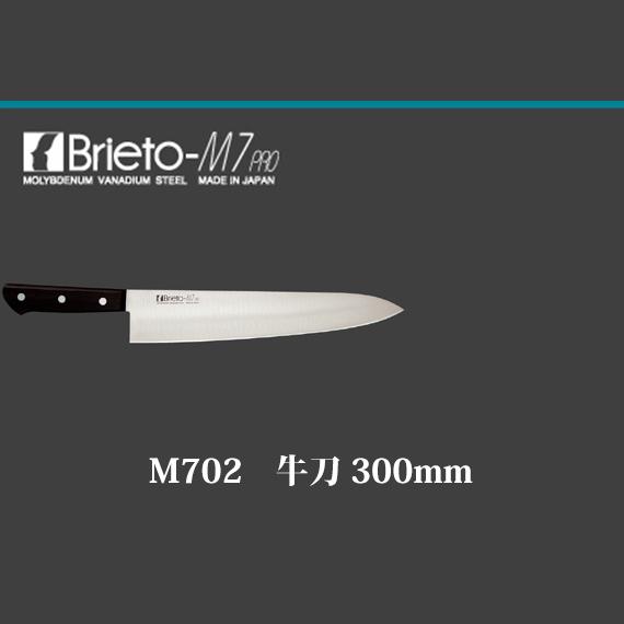 Brieto M7pro M702 牛刀 300mm 片岡製作所 日本製 ブライト 包丁