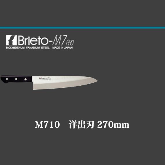 Brieto M7pro M710 洋出刃 270mm 片岡製作所 日本製 ブライト 包丁