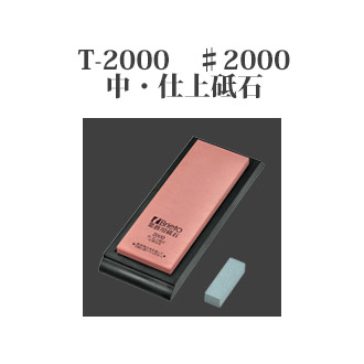 Brieto 業務用砥石 T-2000 ♯2000 中・仕上砥石 片岡製作所 日本製 ブライト