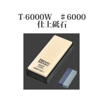 Brieto 業務用砥石 T-6000W ♯6000 仕上砥石 片岡製作所 日本製 ブライト