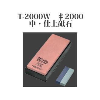 Brieto 業務用砥石 T-2000W ♯2000 中・仕上砥石 片岡製作所 日本製 ブライト