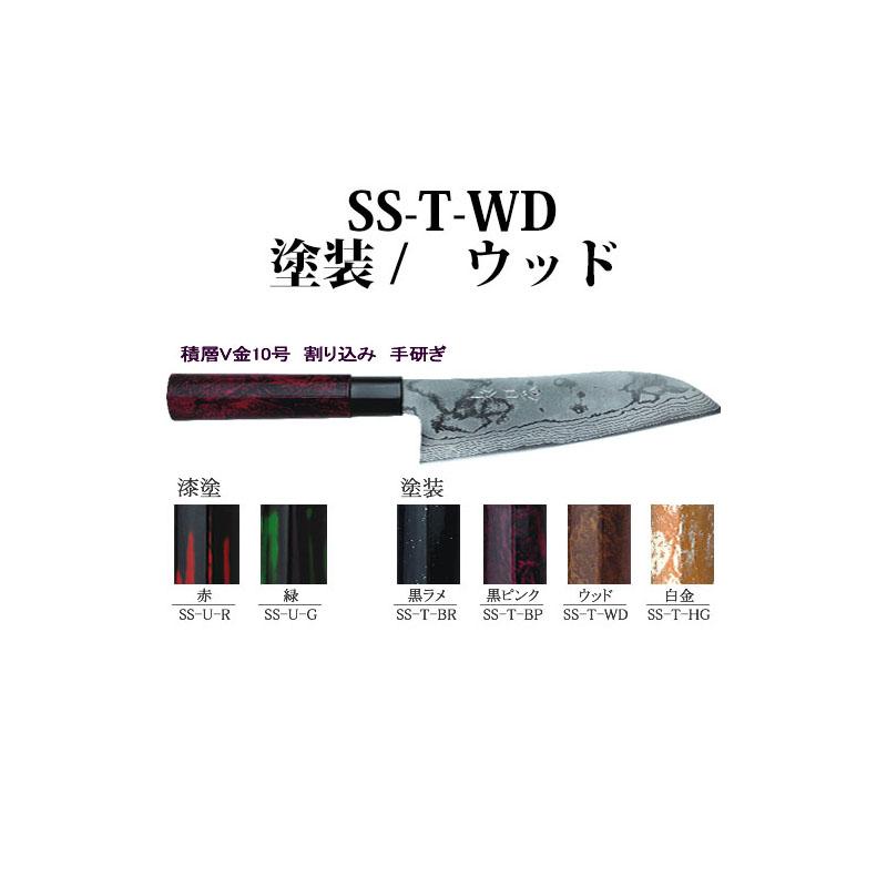 四ツ目 三徳包丁 180mm 積層V金10号 割り込み 手研ぎ SS-T-WD 塗装 / ウッド  藤田丸鋸紅葉
