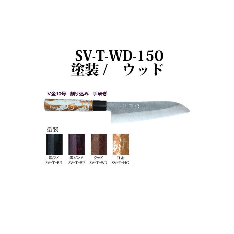 第4个三用菜刀V钱10号插入手磨SV-T-WD-150涂抹/木材藤田圆锯红叶