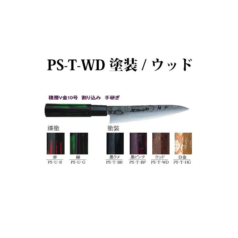 四ツ目 ぺティナイフ 積層V金10号 割り込み 手研ぎ PS-T-WD 塗装 / ウッド 藤田丸鋸紅葉