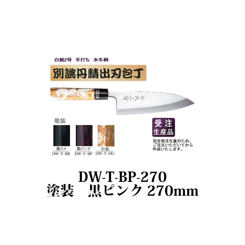 四ツ目 出刃包丁 白紙2号手打ち 水牛柄270mm 漆塗 黒ピンク DW-T-BP-270 藤田丸鋸工業