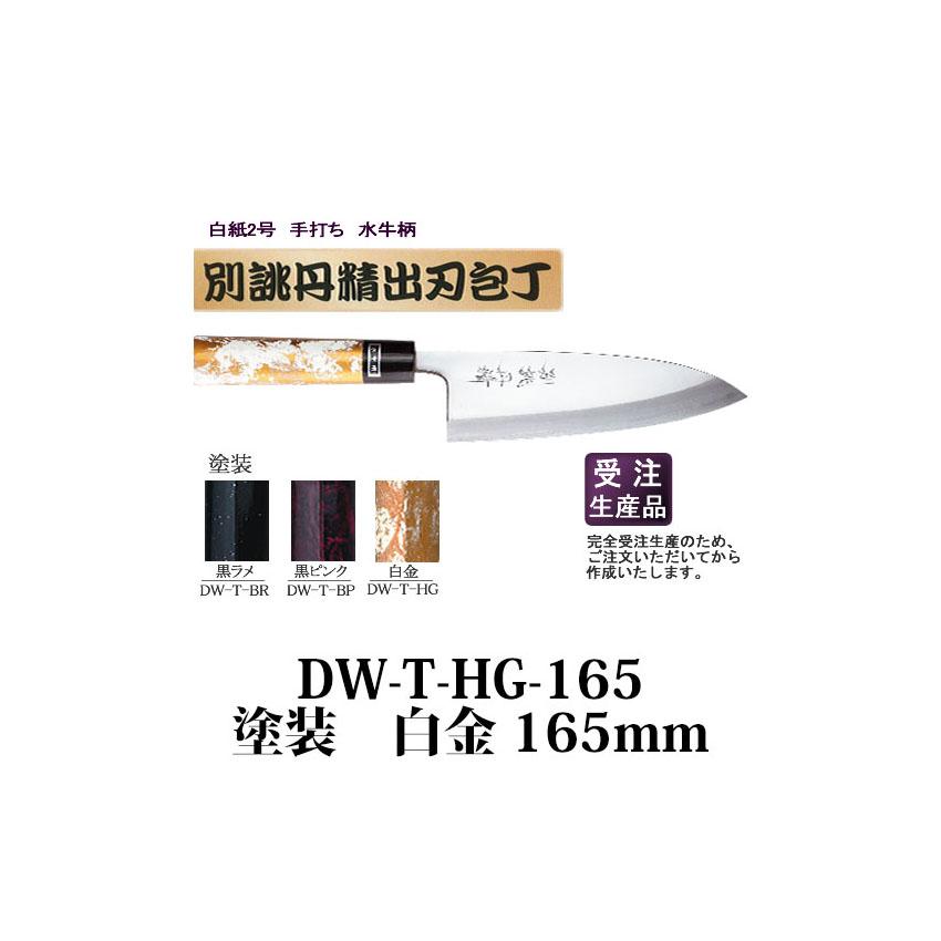 四ツ目 出刃包丁 白紙2号手打ち 水牛柄165mm 漆塗 白金 DW-T-HG-165 藤田丸鋸工業