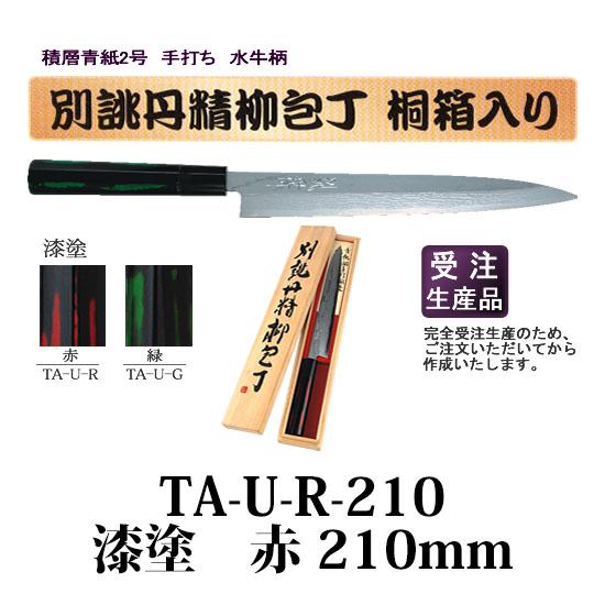四ツ目 柳包丁 積層青紙2号 手打ち 水牛柄 210mm TA-U-R-210 漆塗 赤  桐箱入り 藤田丸鋸工業