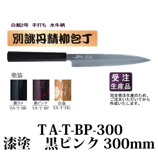 四ツ目 柳包丁 白紙2号 手打ち 水牛柄 300mm TA-T-BP-300 漆塗 黒ピンク 藤田丸鋸工業