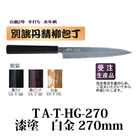 四ツ目 柳包丁 白紙2号 手打ち 水牛柄 270mm TA-T-HG-270 漆塗 白金 藤田丸鋸工業
