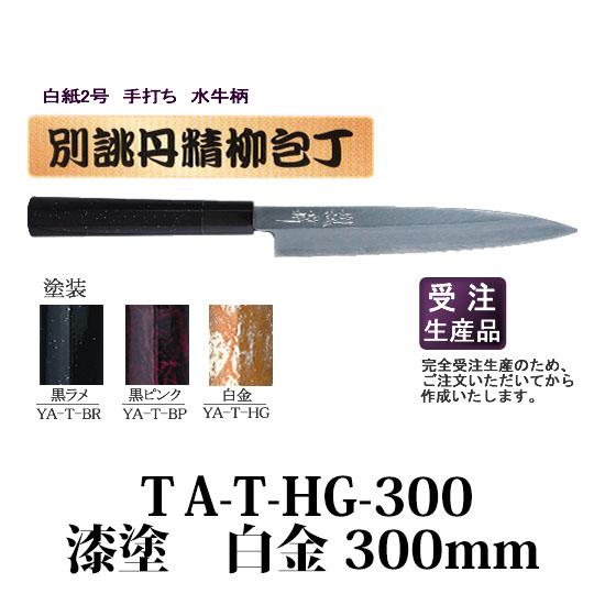 四ツ目 柳包丁 白紙2号 手打ち 水牛柄 300mm TA-T-HG-300 漆塗 白金 藤田丸鋸工業