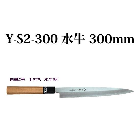 四ツ目 柳包丁 白紙2号 手打ち 水牛柄 300mm Y-S2-300 藤田丸鋸工業
