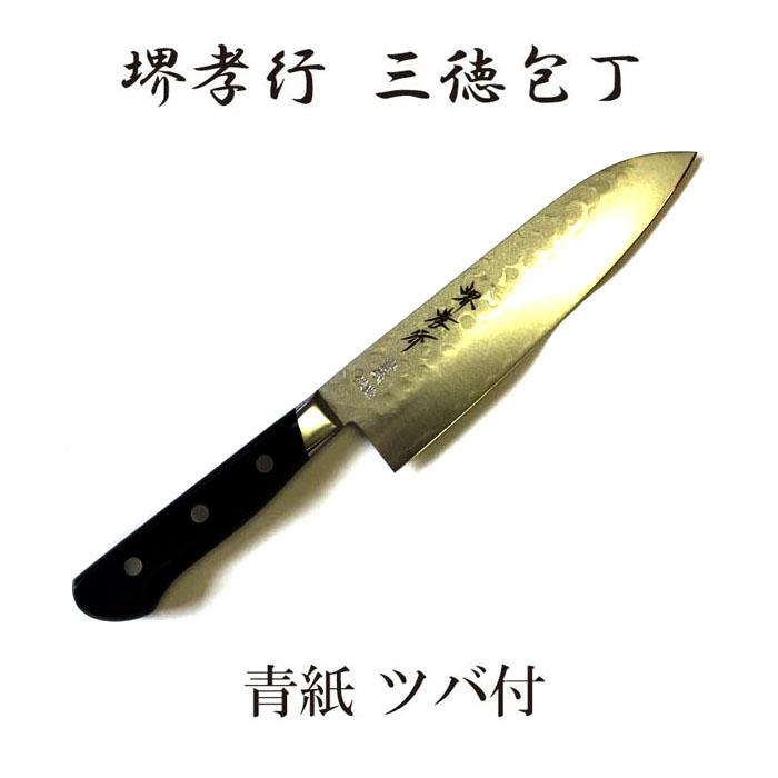 堺孝行刃物 三徳包丁 青紙ツバ付ステン割込 180mm