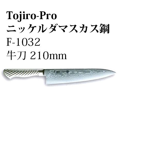 Tojiro-Pro镍大马士革钢钢F-1032牛刀菜刀210mm全长335mm(21cm藤次郎)