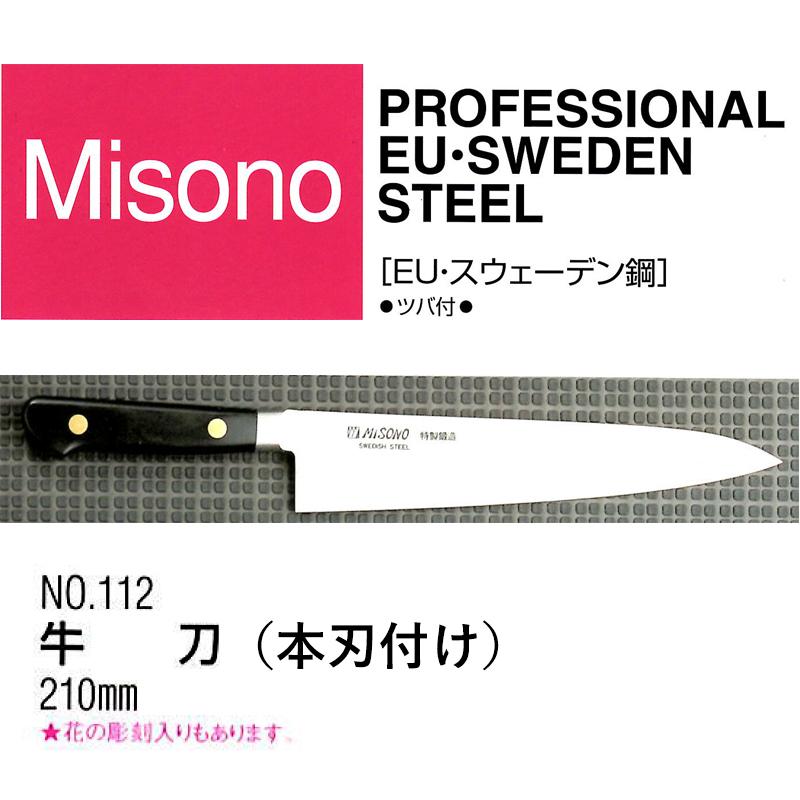 Misono ミソノ EU スウェーデン鋼(ツバ付)牛刀 210mm No.112(本刃付け), ★大人気商品★ 9d2f4828