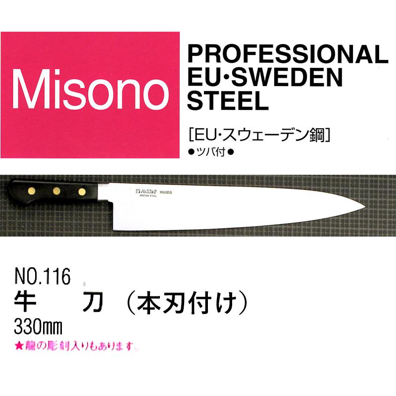 Misono ミソノ EU スウェーデン鋼(ツバ付)牛刀 330mm No.116(本刃付け)