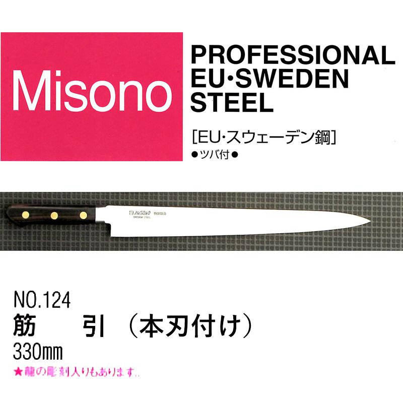 Misono ミソノ EU スウェーデン鋼(ツバ付)筋引包丁 330mm No.124(本刃付け)