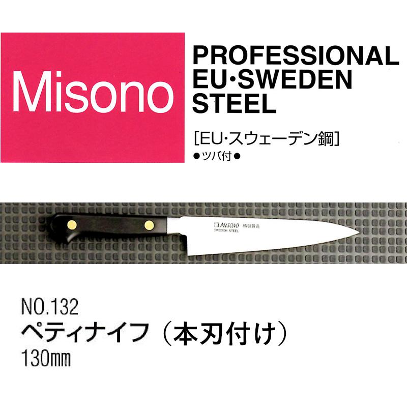 Misono ミソノ EU スウェーデン鋼(ツバ付)ペティナイフ 130mm No.132(本刃付け)