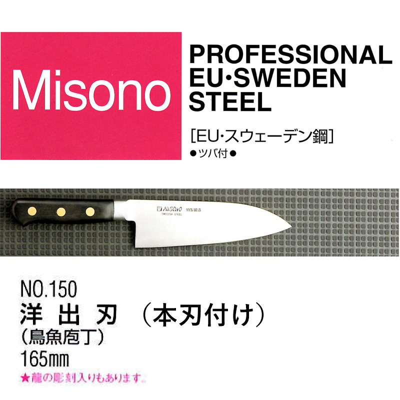 Misono ミソノ EU スウェーデン鋼(ツバ付)洋出刃 165mm(鳥魚庖丁) No.150(本刃付け)