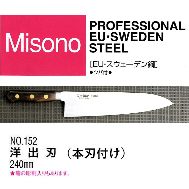 Misono ミソノ EU スウェーデン鋼(ツバ付)洋出刃 240mm No.152(本刃付け)