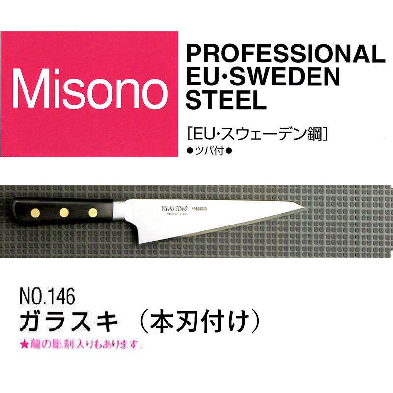 Misono Misono EU ミソノ EU スウェーデン鋼(ツバ付)ガラスキ 185mm 185mm No.146(本刃付け), マロンストア:a07cb3ba --- sunward.msk.ru