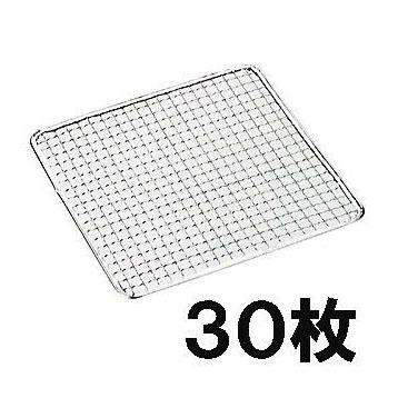 特選焼きあみ 細目 角型27×27cm 30枚特価 バーベキュー用