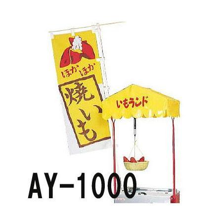 ガス式石焼いも機 いもランド AY-1000用ディスプレーセット のぼり、テント