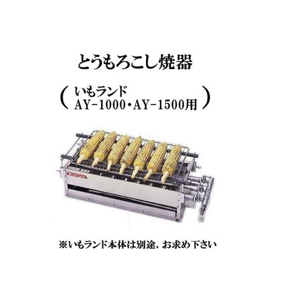 とうもろこし焼器 (ガス式石焼いも機 いもランド AY-1000・AY-1500用)
