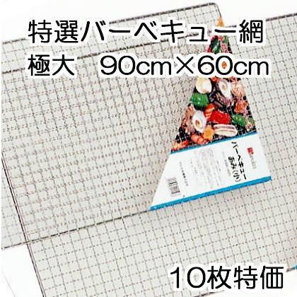 バーベキュー網 (極大) 60cm×90cm 特価10枚販売 マルカ BBQ網