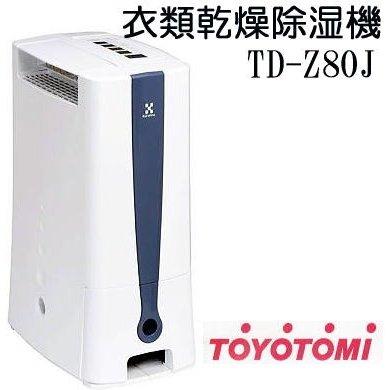 トヨトミ 除湿器 TD-Z80J 室内除湿 衣類乾燥除湿機