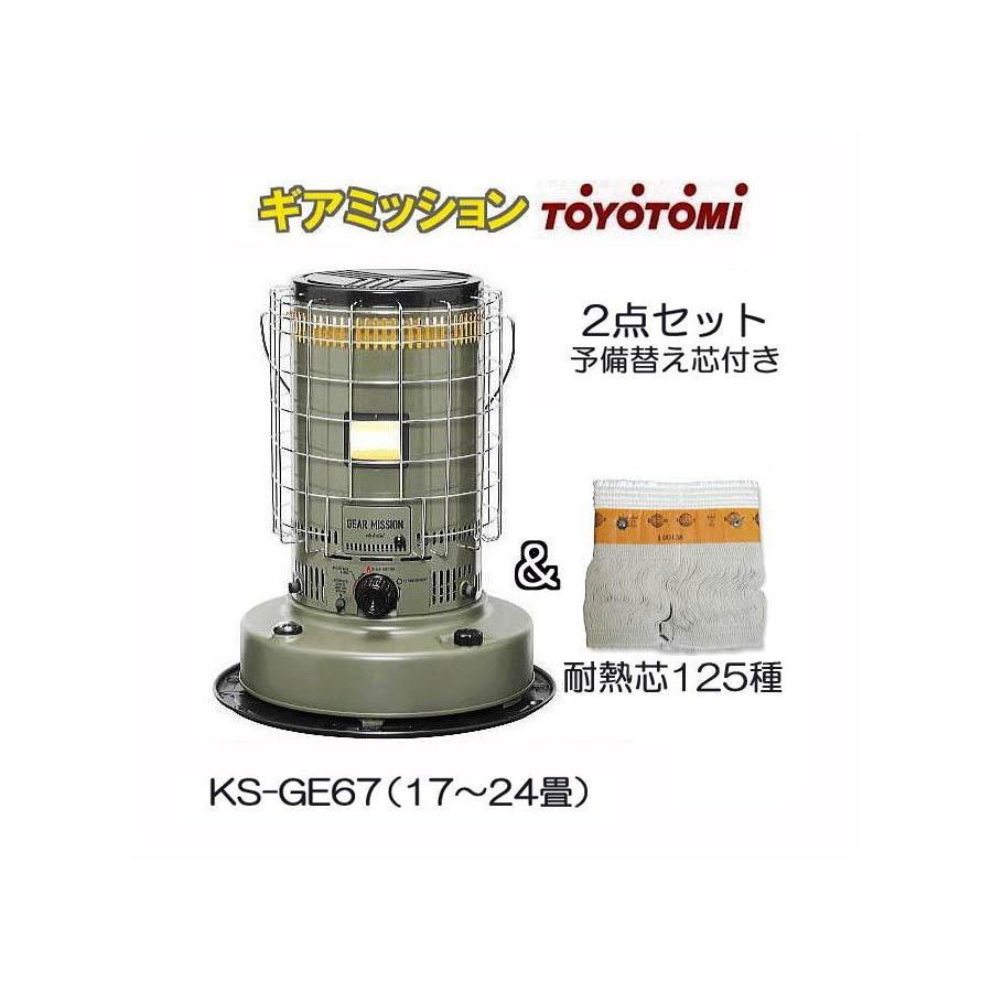 (今期完売) (替芯付き2点セット NEWモデル2019)トヨトミ ギアミッション 対流型 石油ストーブ KS-GE67 17〜24畳 色:オリーブ(G)耐熱芯第125種